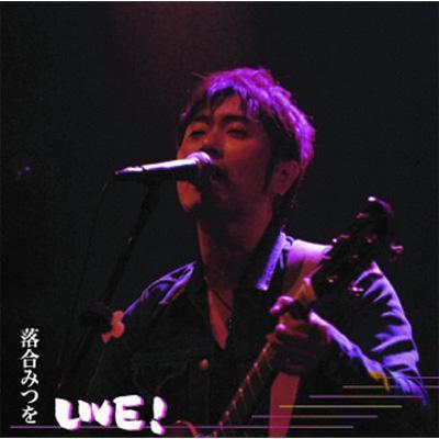『落合みつを LIVE!』