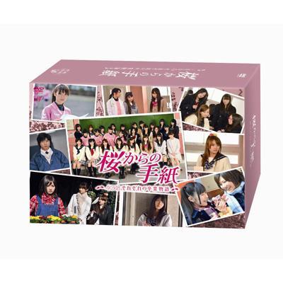 桜からの手紙 〜AKB48それぞれの卒業物語〜豪華版 DVD-BOX <初回生産限定>