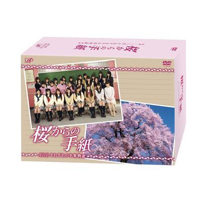 桜からの手紙 〜AKB48それぞれの卒業物語〜通常版 DVD-BOX