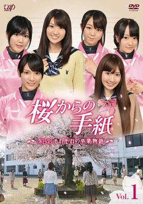桜からの手紙 〜AKB48それぞれの卒業物語〜VOL.1