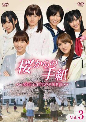 桜からの手紙 〜AKB48それぞれの卒業物語〜VOL.3