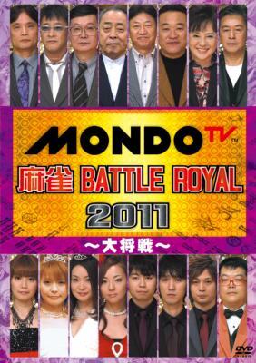 麻雀 BATTLE ROYAL 2011〜大将戦〜