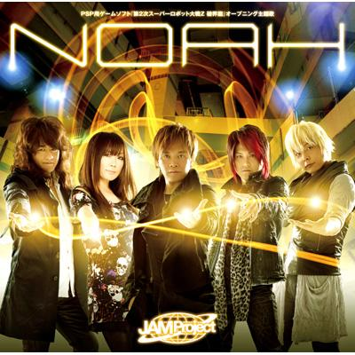 NOAH PSP専用ソフト『第2次スーパーロボット大戦Z 破界篇』OP主題歌