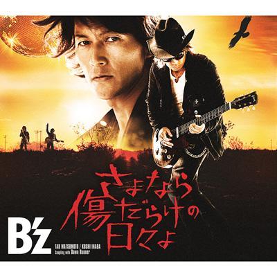さよなら傷だらけの日々よ (+DVD)【初回限定盤】