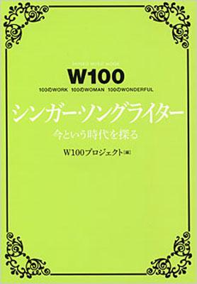 ムック W100 シンガーソングライター