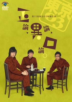 第11回東京03単独ライブ「正論、異論、口論。」