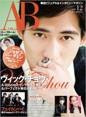 A-Bloom 2011年4月号 FLIX増刊
