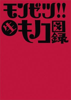 キノコホテル写真集 「モンゼツ!! 生キノコ図録」