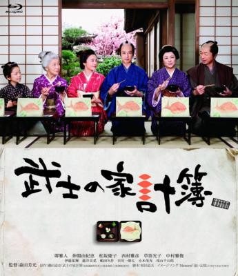 武士の家計簿 (+DVD)