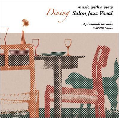 音楽のある風景〜食卓を彩るサロン・ジャズ・ヴォーカル