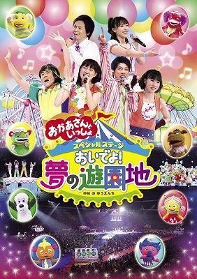 NHKおかあさんといっしょ スペシャルステージ おいでよ!夢の遊園地