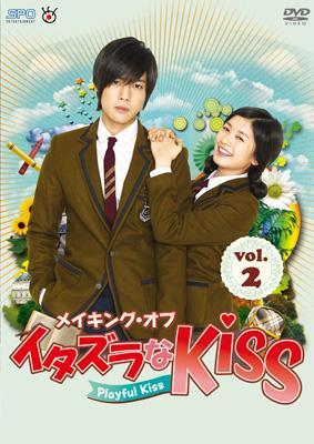 メイキング・オブ・イタズラなKiss〜Playful Kiss vol.2