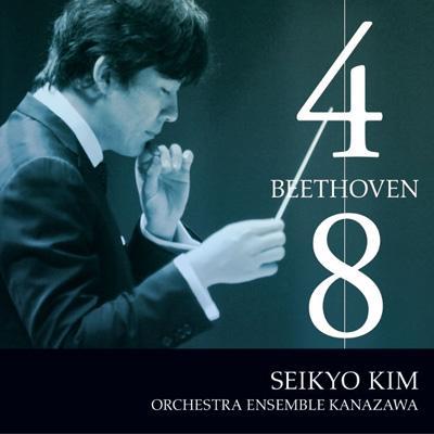 交響曲第4番、第8番 金聖響&オーケストラ・アンサンブル金沢