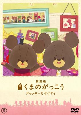 劇場版くまのがっこう 〜ジャッキーとケイティ〜初回限定オリジナルパペット付特別版
