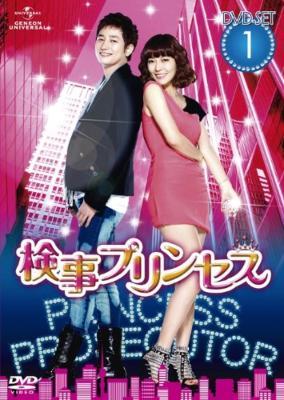 検事プリンセス DVD-SET I