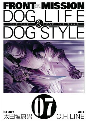 FRONT MISSION DOG LIFE & DOG STYLE 7 ヤングガンガンコミックス
