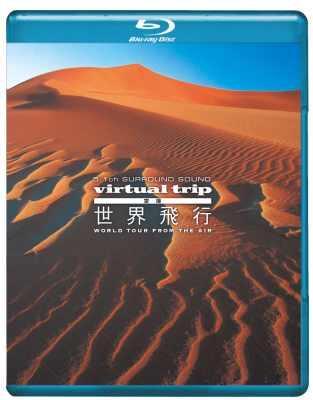 virtual trip 空撮 世界飛行 WORLD TOUR from the air(DVD同梱版)