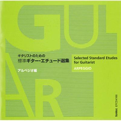 益田正洋 Guitar Etudes-arpeggio