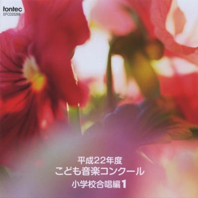 平成22年度 こども音楽 コンクール 小学校合唱編 Vol.1