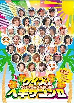 クイズ!ヘキサゴンII 2010合宿スペシャル(仮)