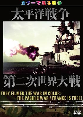 They Filmed The War In Color: カラーで見る戦争 太平洋戦争/第二次世界大戦