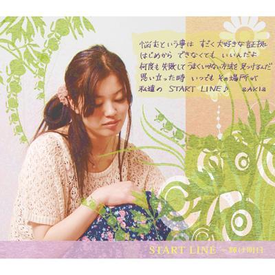 START LINE 〜輝け明日