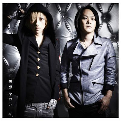 アロン (+DVD)