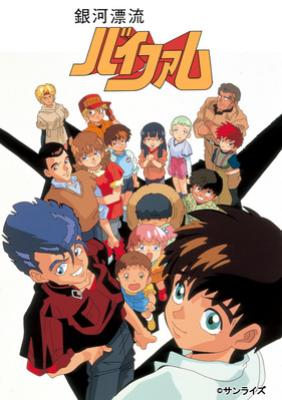 EMOTION the Best 銀河漂流バイファム DVD-BOX 2