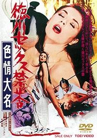 徳川セックス禁止令 色情大名