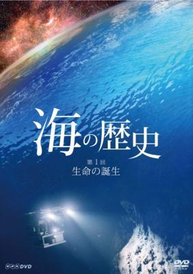 海の歴史 第1回 生命の誕生
