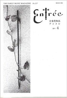 古楽情報誌 アントレ 2011年4月号 Vol.227