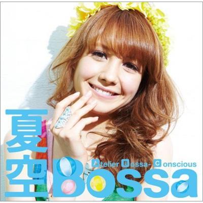 夏空 Bossa