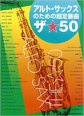 アルトサックスのための 超定番曲ザ☆50