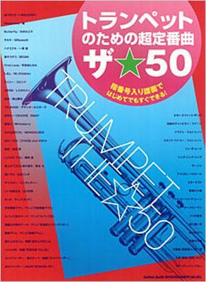 トランペットのための 超定番曲ザ☆50