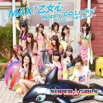 MAX!乙女心/Happy GO Lucky!〜ハピ☆ラキでゴー!〜(+DVD)
