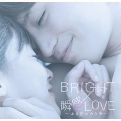 LOVE〜ある愛のカタチ〜(+DVD)【BeeTV盤】