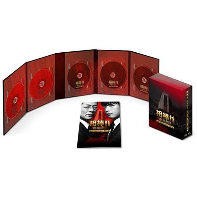 相棒 劇場版II -警視庁占拠!特命係の一番長い夜-豪華版 Blu-ray BOX 【初回完全限定生産】