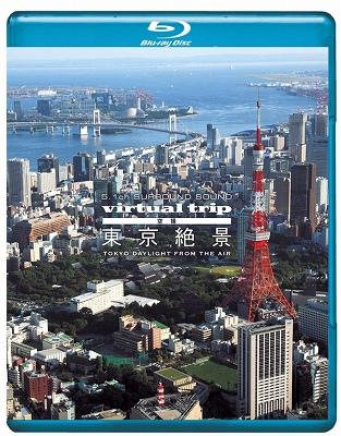 virtual trip 空撮 東京絶景 TOKYO DAYLIGHT FROM THE AIR(DVD同梱版)
