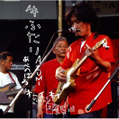 オーイ オイ Live In 白頭山 / キラーワンストリング