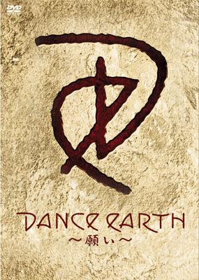 DANCE EARTH 〜願い〜