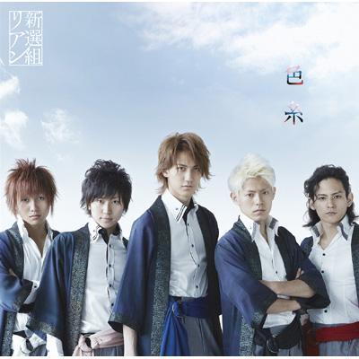 色糸 (+DVD)【初回限定盤】