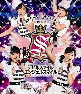スマイレージ 1stライブツアー 2010秋〜デビルスマイル エンジェルスマイル〜