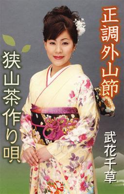 正調外山節/狭山茶作り唄