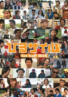 ひるザイル 1st half BOX