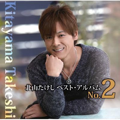 北山たけし ベスト・アルバム No.2
