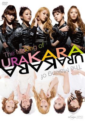 メイキング・オブ URAKARA