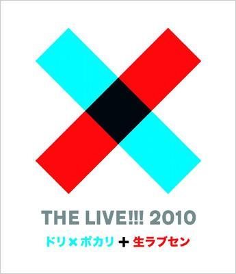 THE LIVE!!! 2010 〜ドリ×ポカリと生ラブセン〜(Blu-ray)