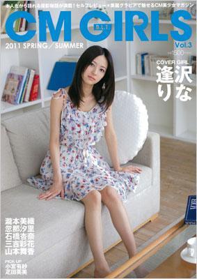 B.L.T.CM GIRLS VOL.3 TOKYO NEWS MOOK
