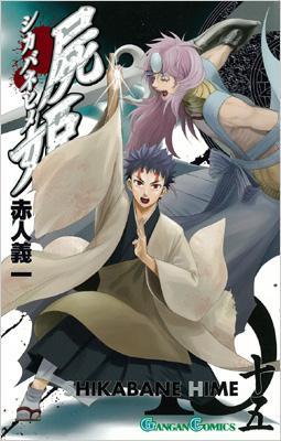 屍姫 15 ガンガンコミックス : 赤人義一 | HMV&BOOKS online ...