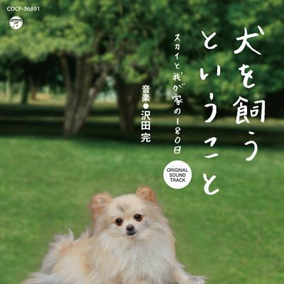 金曜ナイトドラマ「犬を飼うということ〜スカイと我が家の180日〜」オリジナル・サウンドトラック